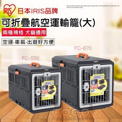 COCO【現貨】IRIS可摺疊式收納運輸籠(中)FC-670寵物專用提籠.運輸籠/航空.海運專用