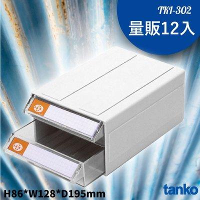 任意組合 (量販12入) 天鋼 TKI-302 萬用組合箱 (工廠/零件/五金/收納/零件櫃/分類盒/整理盒/耐衝擊)