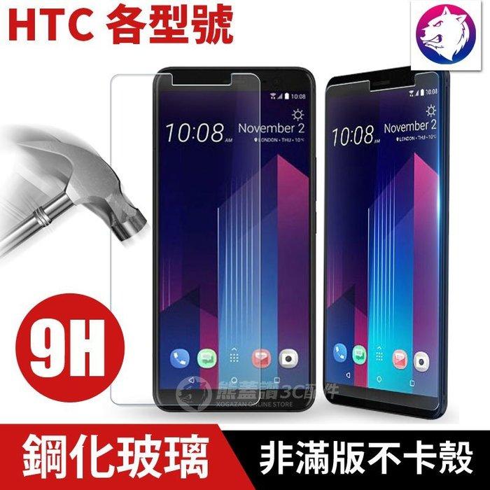 【快速出貨】HTC 鋼化玻璃貼 玻璃膜 E9+/A9/M9+/626/826/820/728/M8/816/E9/蝴蝶3