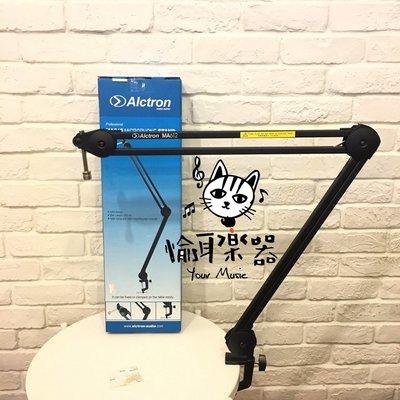 ♪YourMusic 愉耳樂器♪原廠公司貨 ALCTRON MA612 桌面懸臂麥克風架 不含麥克風及穩定架