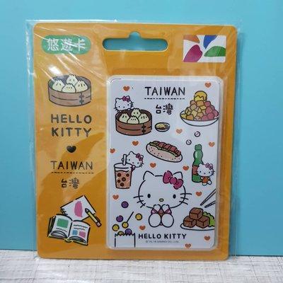 HELLO KITTY台灣美食悠遊卡-橘-090504