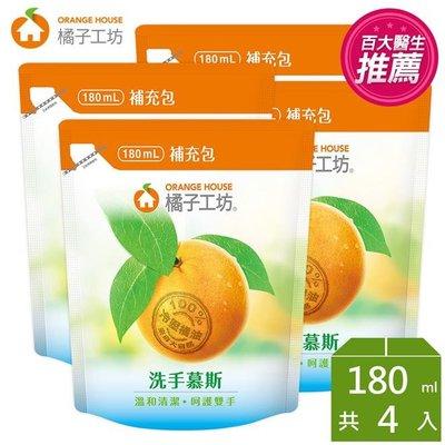 【永豐餘】橘子工坊 洗手慕斯補充包180ml*4包