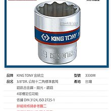 "EJ工具《附發票》3330M 台灣製 KING TONY 3/8""DR. 公制十二角標準套筒 22mm"