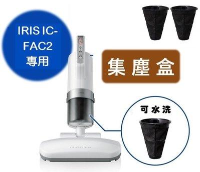 【現貨】IRIS IC-FAC2專用 集塵盒 排氣濾網 IRIS OHYAMA IC-FAC2 耗材 手持吸塵器 除蟎