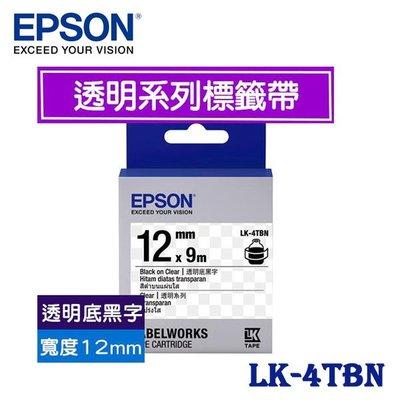 ~MR3C~含稅附發票 EPSON愛普生 12mm LK~4TBN 透明底黑字 透明系列 標籤機色帶
