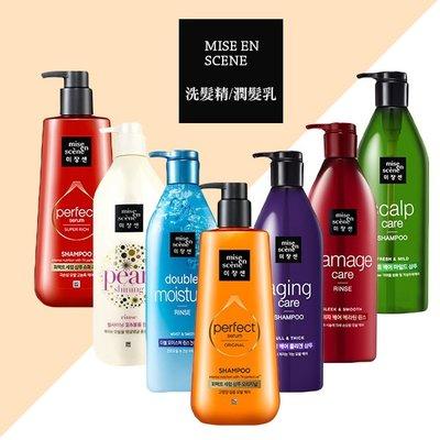 韓國 Mise en scene 洗髮精/潤髮乳 680ml 多款可選【V552063】小紅帽美妝NPRO