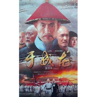 古裝傳奇電視劇于成龍DVD碟片光盤40集完整版王雅捷 精美盒裝