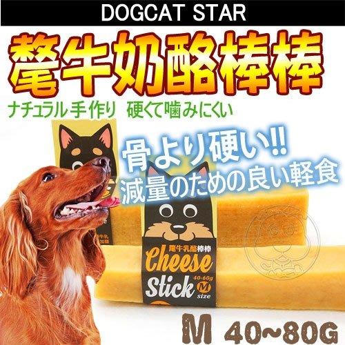 【🐱🐶培菓寵物48H出貨🐰🐹】汪喵星球》汪喵氂牛乳酪棒棒-40g~60g(M)特價180元自取不打折