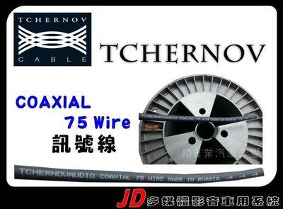 【JD 新北 桃園】TCHERNOV COAXIAL 75 Wire 訊號線 (灰) * 另有 JUNIOR IC Bulk 訊號線 (深綠)*