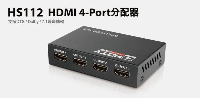 【開心驛站】含稅含運 Uptech 登昌恆 HS112 HDMI 4-Port分配器