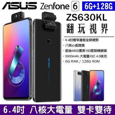 《網樂GO》ASUS ZenFone 6 128G ZS630KL 4G雙卡 6.4吋 大電量 八核心 NFC 雙卡手機