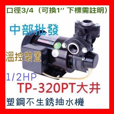 『中部批發』免運 附溫控保護馬達 大井泵浦 TP320PT 塑鋼抽水機  大井小精靈 不生銹抽水馬達 非TP320