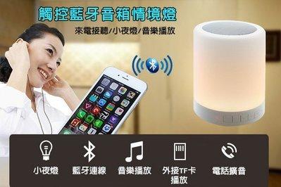 【東京數位】全新  喇叭 觸控藍牙喇叭情境燈 三段燈光變化 藍牙播放音樂 來電擴音 觸控感應式 電量長效 立體音效 掛勾