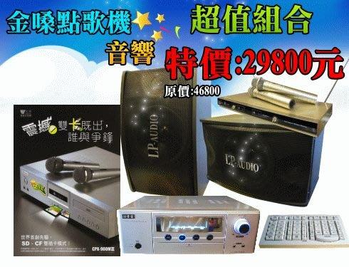 金嗓卡拉OK點歌機最新型組合降了音響擴大機喇叭麥克風組合送大鍵盤另有音圓大唐美華