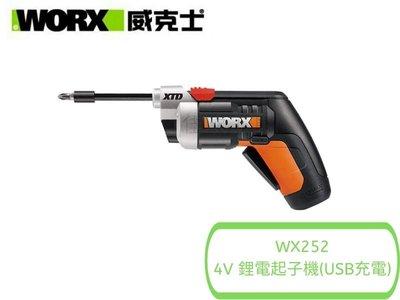【桃園戀】威克士 WORX 4V迷你起子機 電動起子 電鑽 鎖螺絲 手拿電鑽 【WX252】
