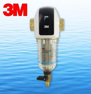 3M反洗式淨水系統BFS3-40BK 家用全屋淨水器 免耗材 反沖洗前置過濾器~送扳手可參考BFS1-100 #1 苗栗縣