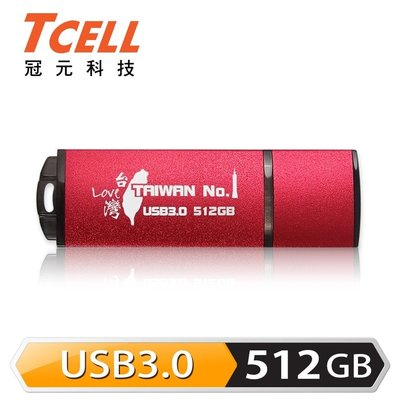 TCELL 冠元 USB3.0 512GB 台灣No.1 隨身碟 512G