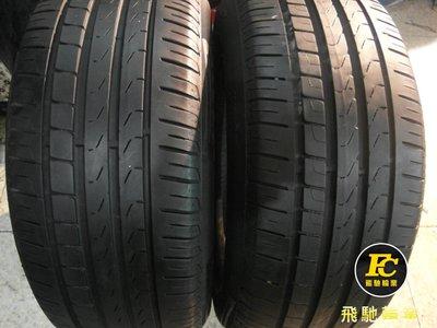 飛馳輪業 中古胎.落地胎 倍耐力 新P7 225 55 17 9成 4條 8000元