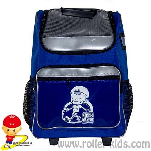 【極限直排輪網路賣場】藍色拉捍袋 直排輪用袋  可裝直排輪及全部配備