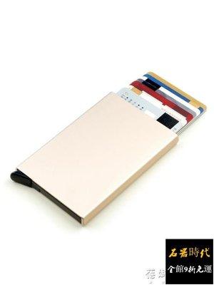 【全館免運9折】信用卡盒金屬卡包卡片盒收納盒男女年會禮品防盜刷【石器時代】