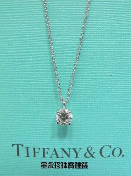金永珍珠寶鐘錶* Tiffany & Co Tiffany 經典單鑽 0.51ct PT950 頂級鉑金 單鑽項鍊 僅一條*