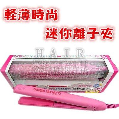 (現貨特價) 粉紅 口袋機 隨身攜帶 迷你離子夾 生日禮物 *HAIR魔髮師*