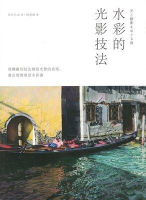蟹子魚的家:二手書~積木~水彩的光影技法~田中己永~滿718元免運費