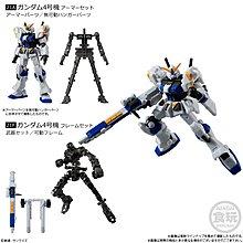 全新 高達 gundam g frame g-frame 7 07 21 A F FA RX-78-4 高達 4 號機 可動 外甲 武器 各1盒