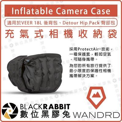 數位黑膠兔【 WANDRD Inflatable Camera Cube 充氣式 相機收納袋】VEER Detour