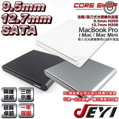 ☆酷銳科技☆JEYI佳翼9.5mm~12.7mm SATA吸入式光碟機USB外接盒/H209 & H208/Mac/Pc