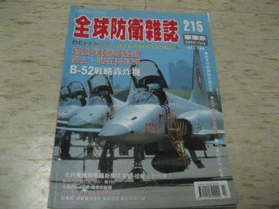 全球防衛雜誌 軍事家 215期~2002年 7月 --漫談美國驅逐艦過去、現在與未來