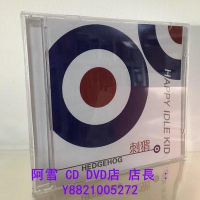 阿雪CD店 刺猬樂隊 HAPPY IDLE KID CD
