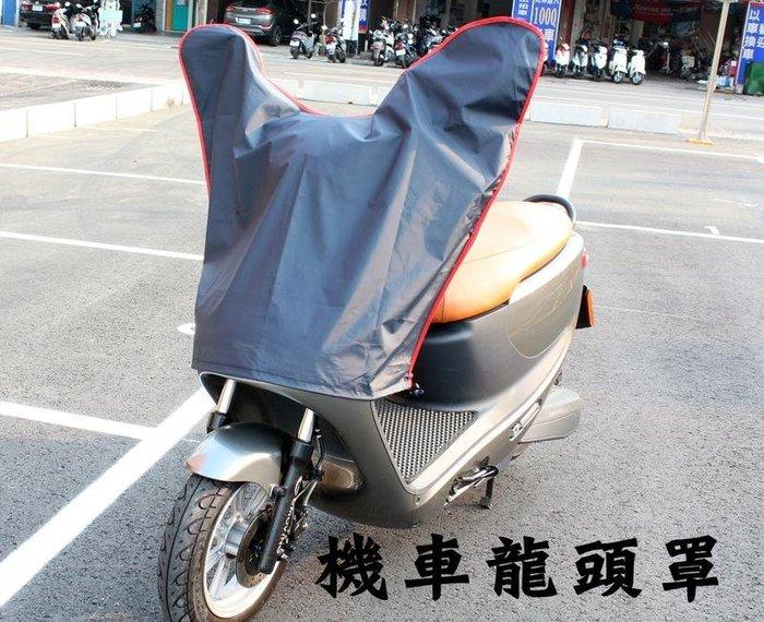 阿勇的店 台灣製造 光陽 Famous 新名流 雷霆 Racing S 125 150 龍頭罩機車套 防水防曬防刮