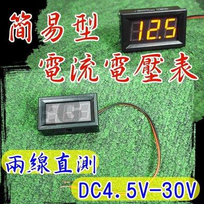 M1B68 兩線式 電壓測量表 電壓表 數字電流表 直流 電壓表機 電流表 4.5V-30V 數字顯示器