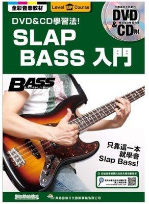 『放輕鬆樂器』 全館免運費 SLAP BASS入門(附DVD+CD) 貝斯 教材 課本