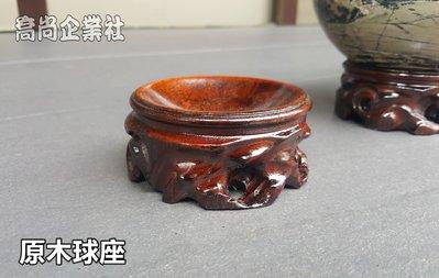 【喬尚拍賣】原木製球座 適放11~25cm