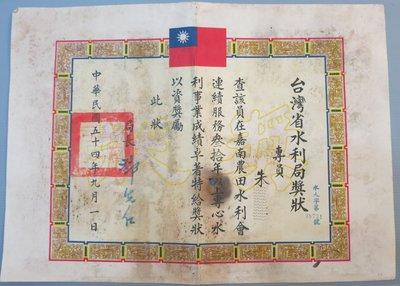 《打貓堡》文獻~54年~台灣省水利局~獎狀(E1246)