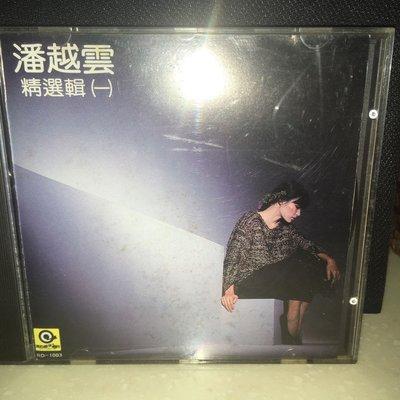 潘越雲精選輯(一)