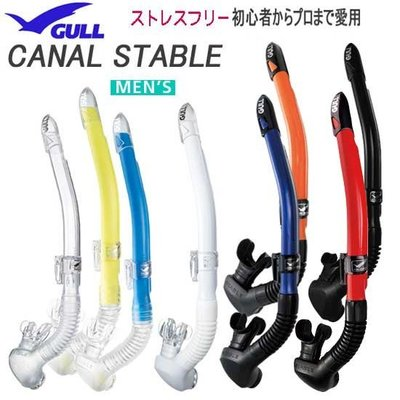 【Water Pro水上運動用品】{Gull}-Canal Stable 男性專用 半乾式呼吸管 潛水/浮潛