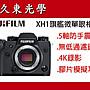 《久東光學》在庫 Fujifilm 富士 XH1 旗艦微...