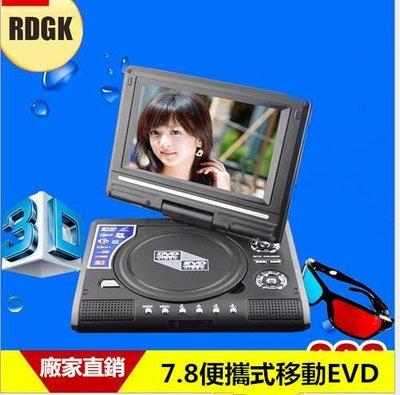 超薄高清LMD-750 7.8寸移動DVD 帶小電視播放器 可攜式 支援DVD/VCD/CD/MP3/MP4
