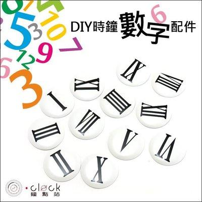 【鐘點站】DIY 時鐘 掛鐘 鐘面零配件 羅馬數字 造型鋁片 (圓形12片一組)