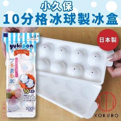 日本品牌【小久保工業所】小圓冰製冰器