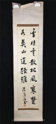 聚寶閣 日本回流老字畫書法 T2003...