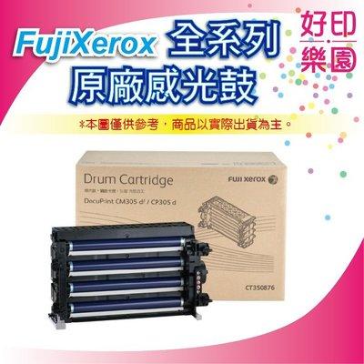 【好印樂園+含稅】 Fuji Xerox CT351168 原廠感光鼓/感光滾筒 機型DP 3205/3505/4405