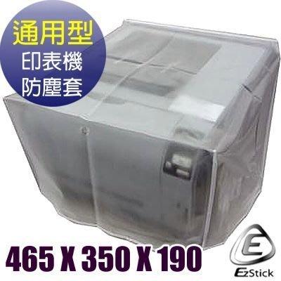【EZstick】印表機防塵套- P14 通用型 (465x350x190mm)  PVC半透明材質、防塵抗污
