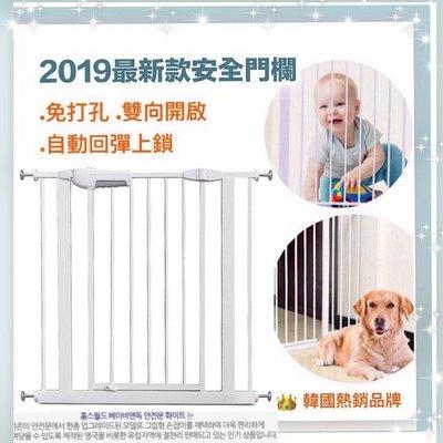 韓國熱銷 免安裝 安全門欄 兒童圍欄  圍樓梯口 寵物門欄