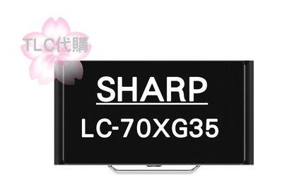 【TLC】日本進口 代購 SHARP AQUOS 4K NEXT LC-70XG35 電視 *新品* 預定*