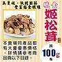 RB06【蘑菇之王▪姬松茸►100g】✔膳食纖維...