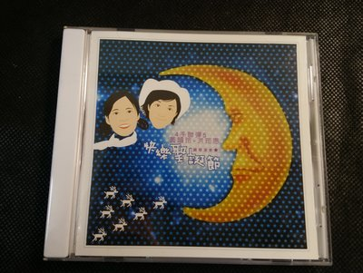 CD/IE/ 黃韻玲 洪筠惠 / 4手聯彈 / 快樂聖誕節 / 非錄音帶卡帶非黑膠
